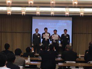 全国中小企業クラウド実践大賞和歌山大会を開催いたしました