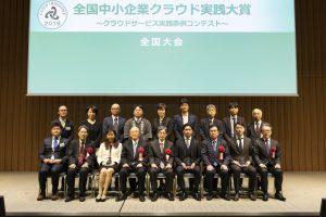 全国中小企業クラウド実践大賞、株式会社atsumelが総務大臣賞を受賞-01