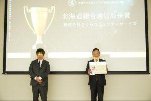 全国中小企業クラウド実践大賞札幌大会を開催いたしました-03