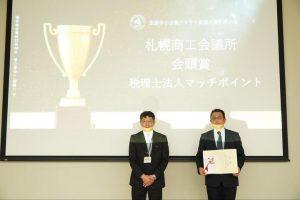 全国中小企業クラウド実践大賞札幌大会を開催いたしました-04