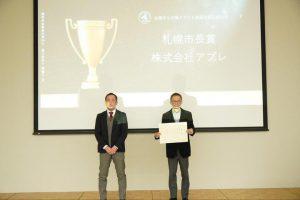 全国中小企業クラウド実践大賞札幌大会を開催いたしました-05