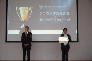 全国中小企業クラウド実践大賞札幌大会を開催いたしました-06
