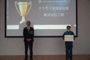 全国中小企業クラウド実践大賞札幌大会を開催いたしました-08