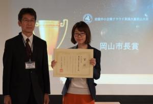 全国中小企業クラウド実践大賞岡山大会を開催いたしました-04
