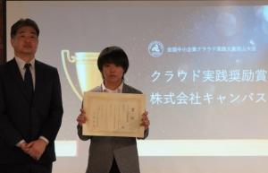 全国中小企業クラウド実践大賞岡山大会を開催いたしました-05