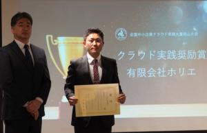 全国中小企業クラウド実践大賞岡山大会を開催いたしました-09