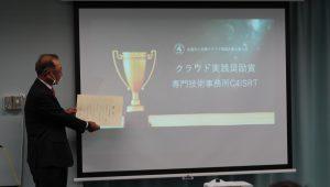 全国中小企業クラウド実践大賞大阪大会を開催いたしました-09
