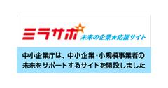 ミラサポ未来の企業★応援サイト