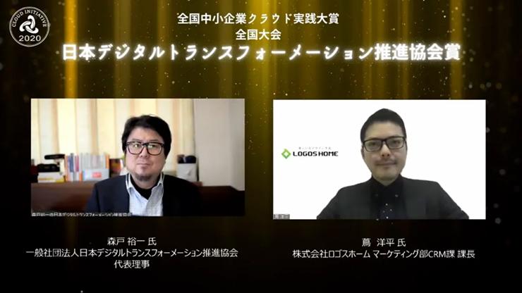 受賞:株式会社ロゴスホーム