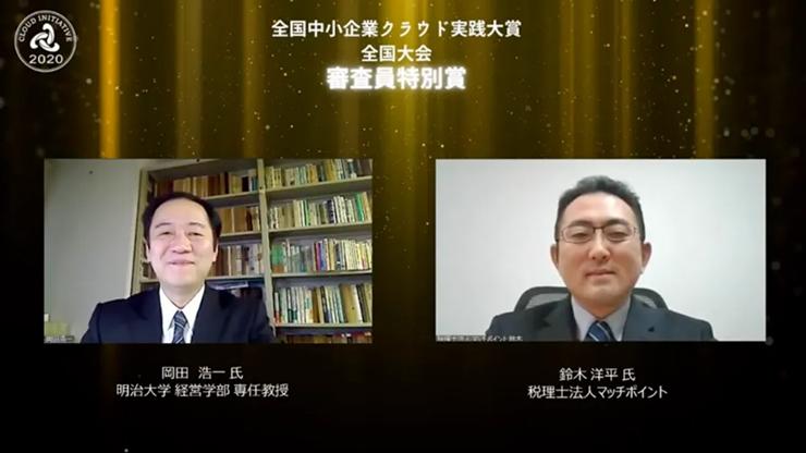 受賞:税理士法人マッチポイント