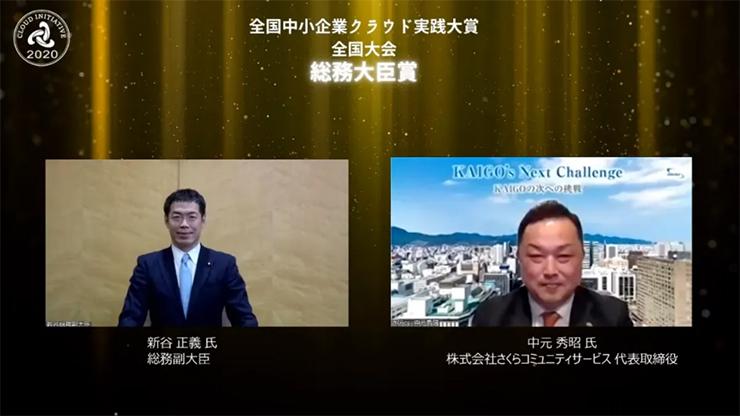 総務大臣賞:株式会社さくらコミュニティサービス