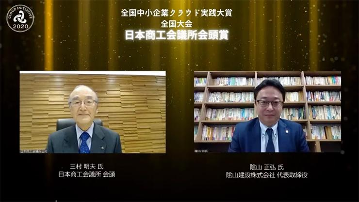 日本商工会議所会頭賞:隂山建設株式会社