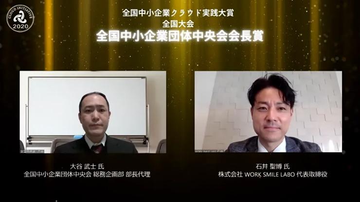 全国中小企業団体中央会会長賞:株式会社 WORK SMILE LABO