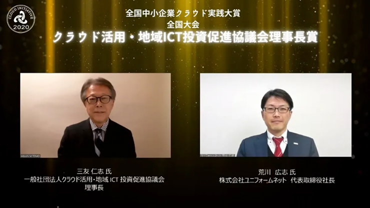 受賞:株式会社ユニフォームネット
