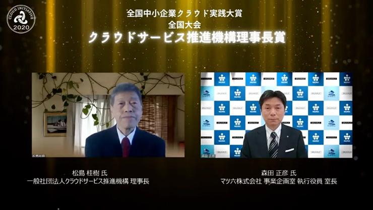 受賞:マツ六株式会社