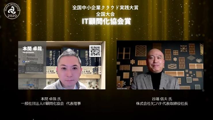 受賞:株式会社タニハタ