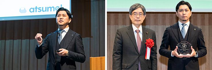 総務大臣賞:株式会社atsumel