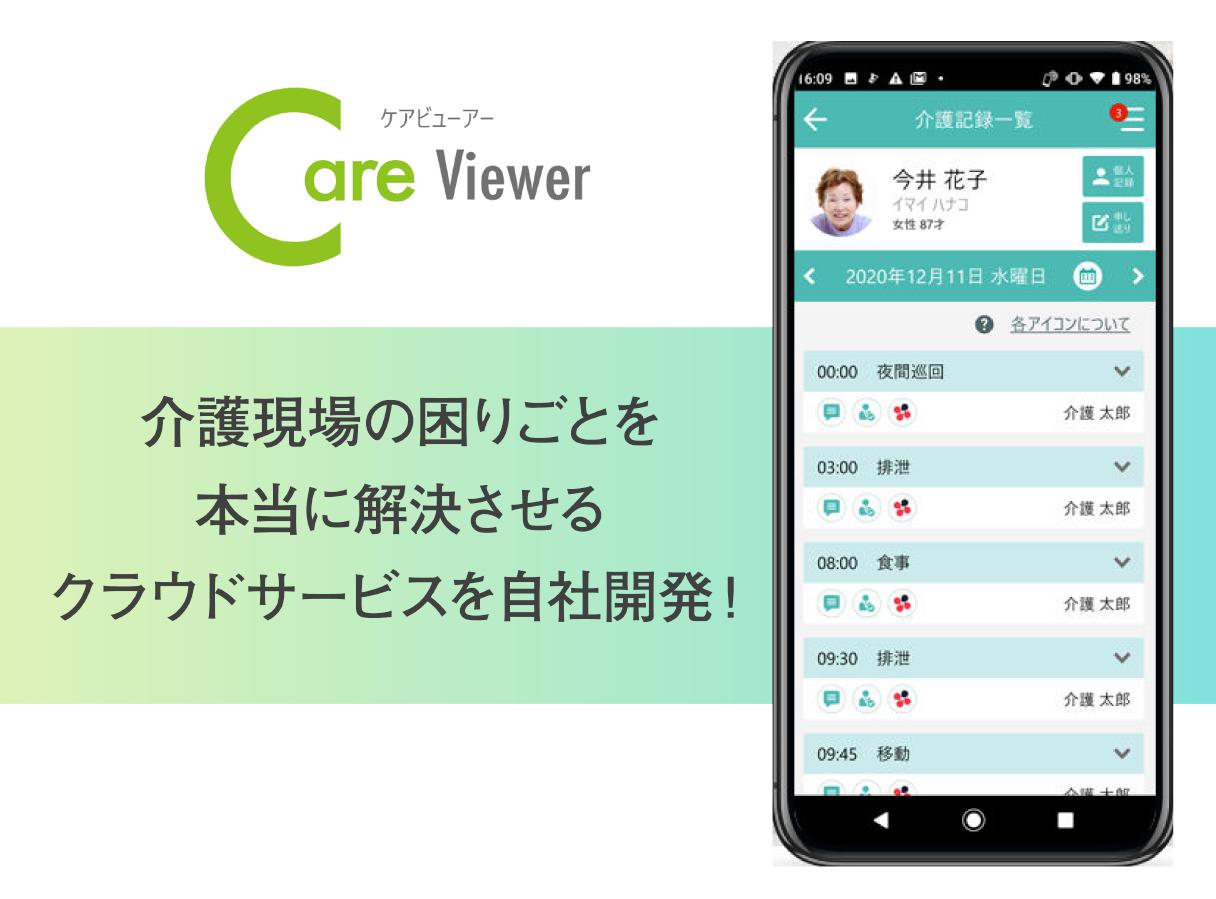 介護クラウドサービス「Care Viewer(ケアビューアー)」を自社開発!