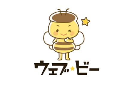 ウェブ★ビー(WEBデザイン研究所BEE)