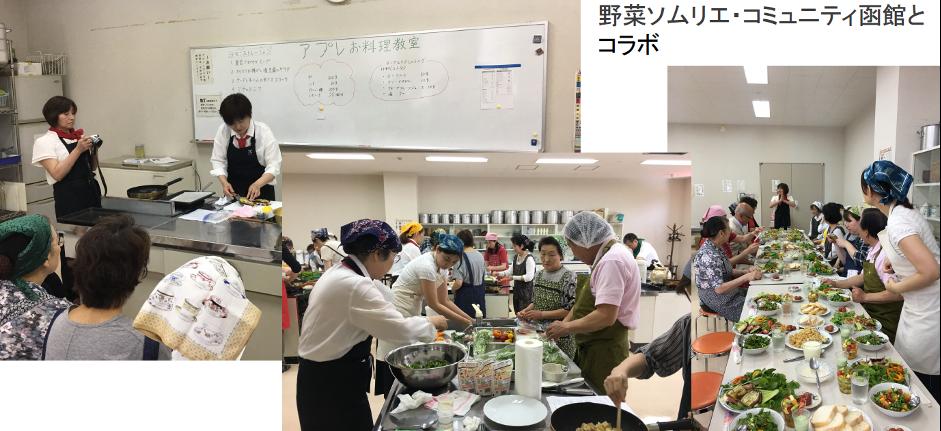 地元との連携・cookpadの活用01