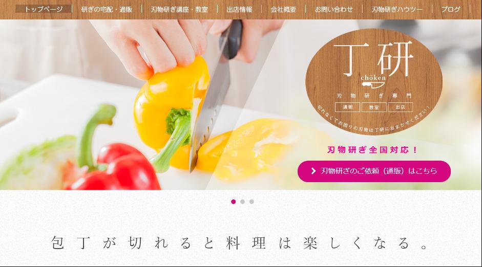 クラウド型ホームページ作成ツール「Jimdo」でホームページを作成01