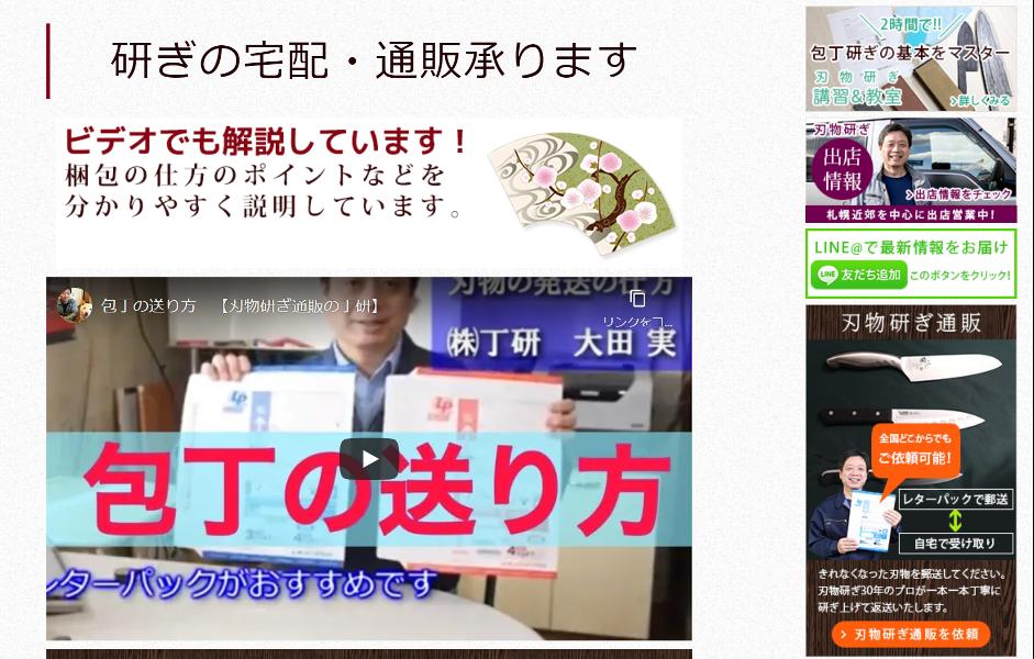 クラウド型ホームページ作成ツール「Jimdo」でホームページを作成02
