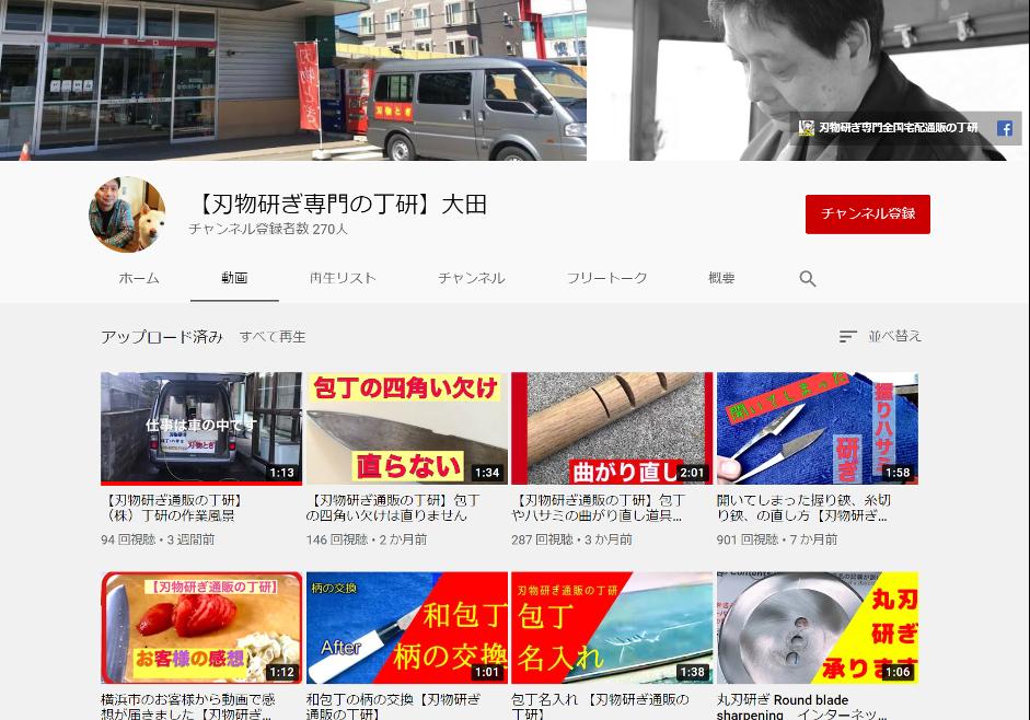 YouTube動画へのチャレンジ
