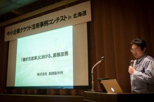 Finalist釧路製作所